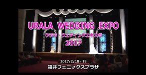 URALA wedding EXPO 2017
